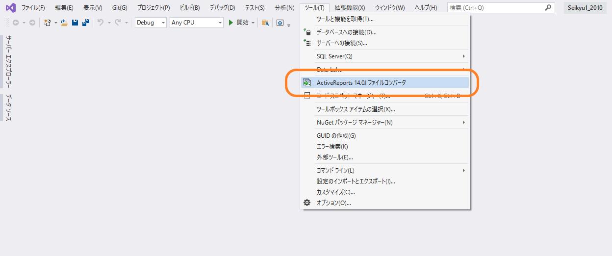 ファイルコンバータの実行