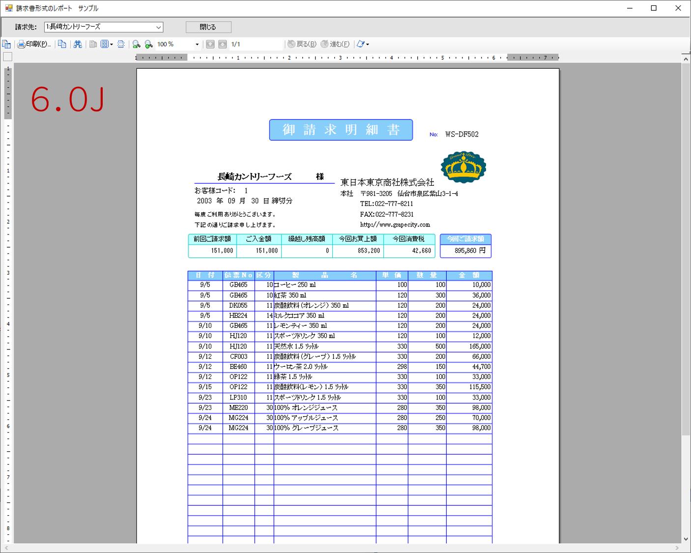 6.0Jの請求書サンプル