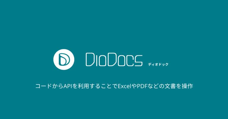 DioDocs