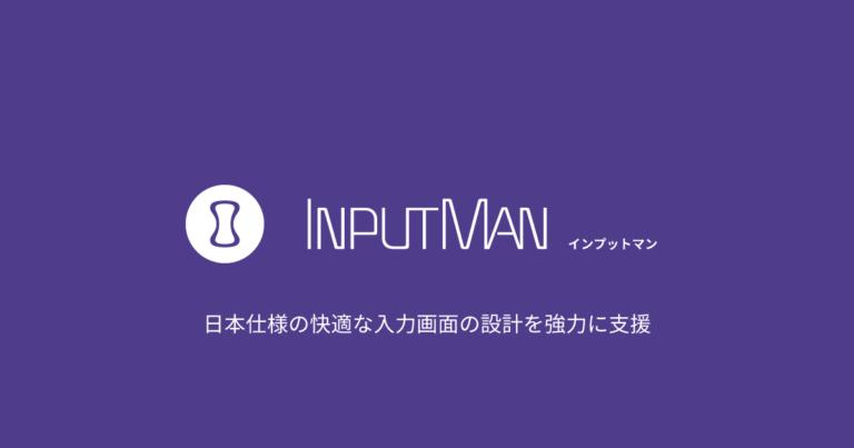 InputMan