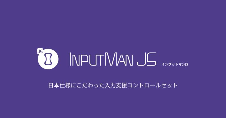 InputManJS
