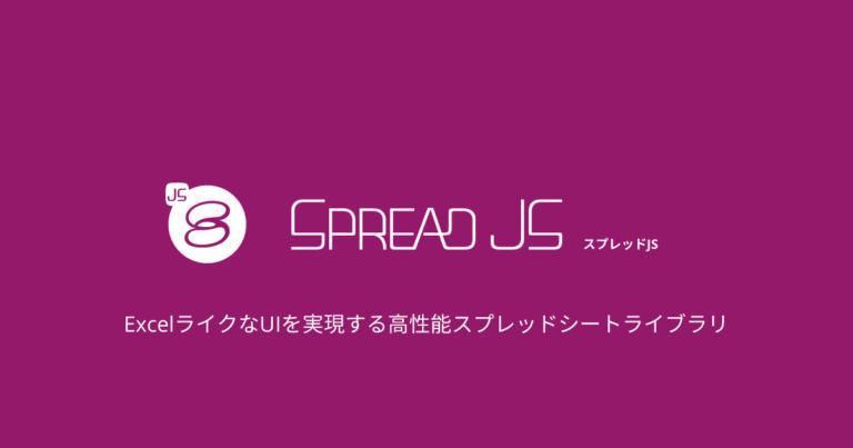 SpreadJS