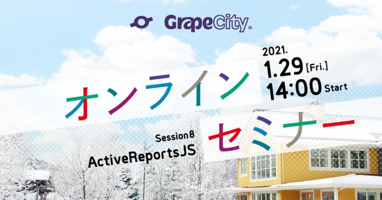 オンラインセミナー「はじめての「ActiveReportsJS」~帳票デザインの基本編~」