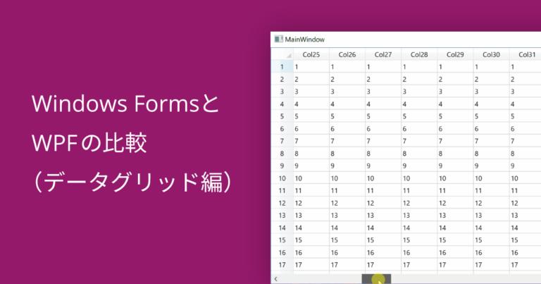 Windows FormsとWPFの比較(データグリッド編)