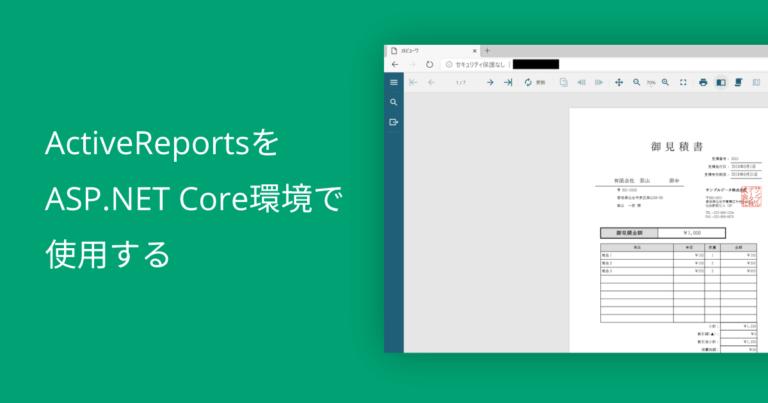 ActiveReportsをASP.NET Core環境で使用する