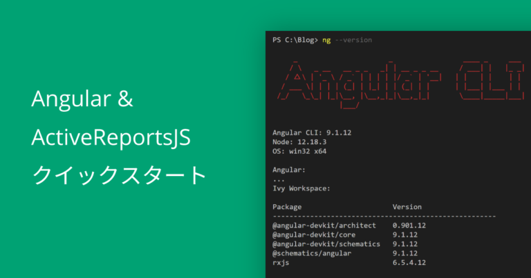 Angular & ActiveReportsJSクイックスタート