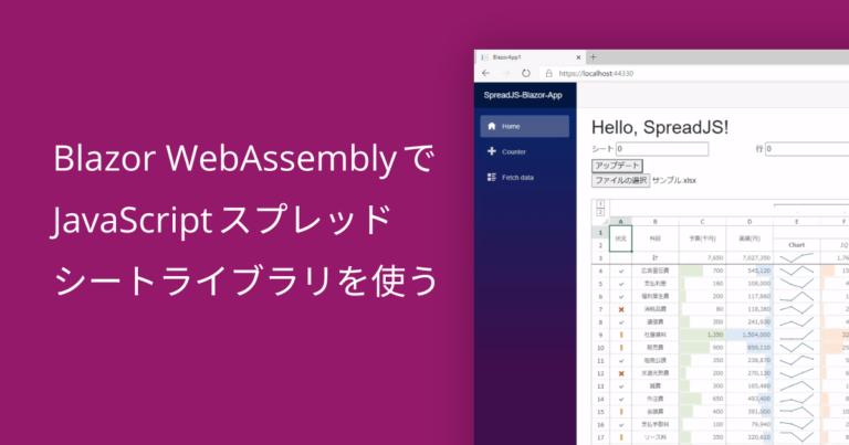 Blazor WebAssemblyでJavaScriptスプレッドシートライブラリを使う