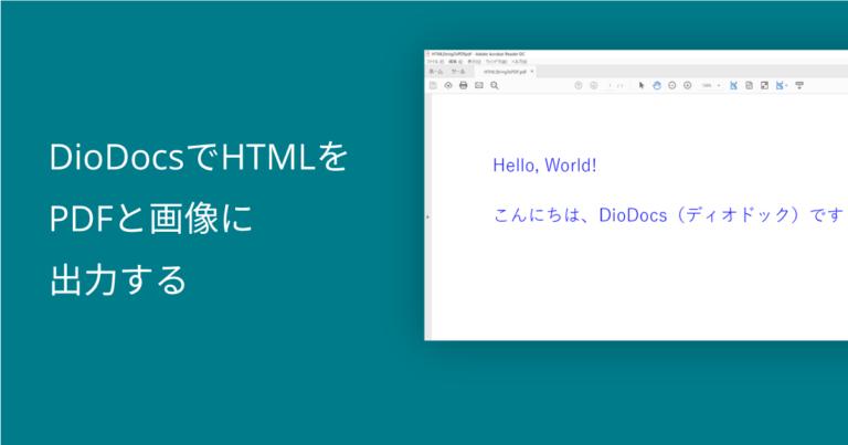 DioDocsでHTMLをPDFと画像に出力する