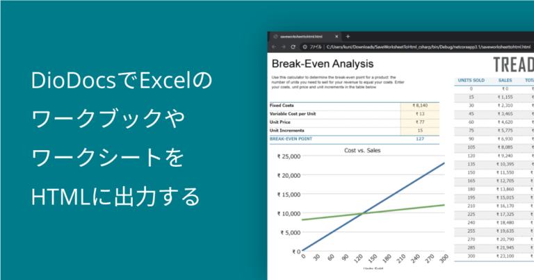 DioDocsでExcelのワークブックやワークシートをHTMLに出力する
