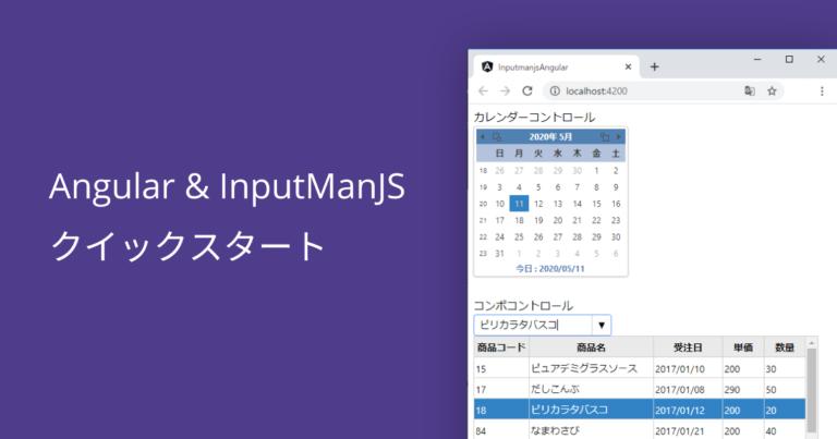 Angular&InputManJSクイックスタート
