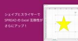 シェイプとスライサーでSPREADのExcel互換性がさらにアップ!