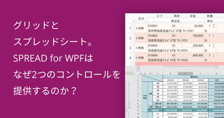 グリッドとスプレッドシート。SPREAD for WPFはなぜ2つのコントロールを提供するのか?