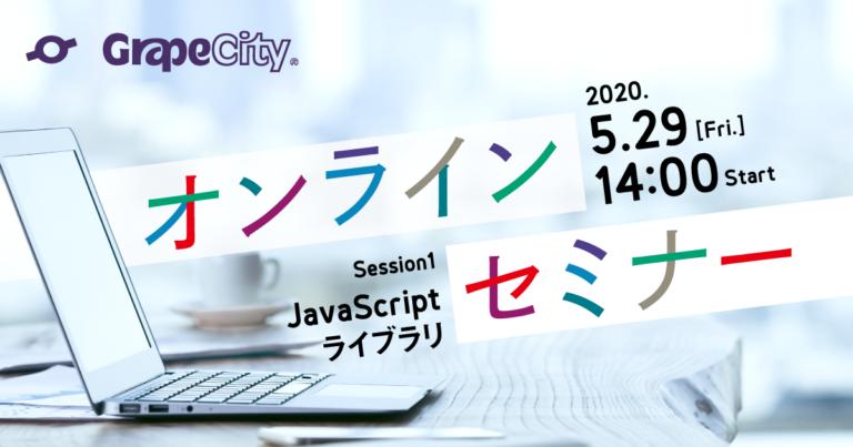 【オンラインセミナー】よくわかるグレープシティのJavaScriptラインナップ