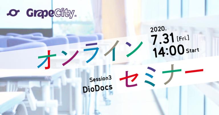 【オンラインセミナー】30分でわかる!DioDocsの魅力と使い方