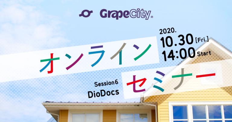 【オンラインセミナー】30分でわかる!DioDocsの魅力と使い方(Excel帳票編)