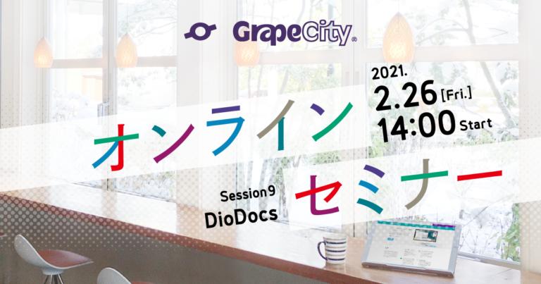 30分でわかる!DioDocsの魅力と使い方(製品概要編)PLUS
