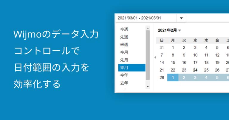 Wijmoのデータ入力コントロールで日付範囲の入力を効率化する