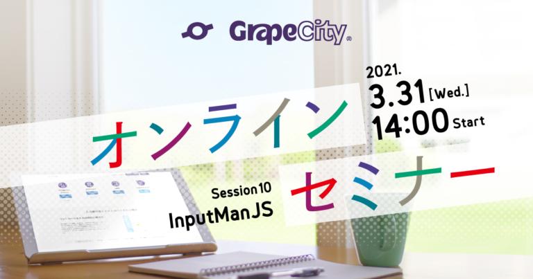 【オンラインセミナー】日本の入力開発をしっかりサポートするInputManJS講座