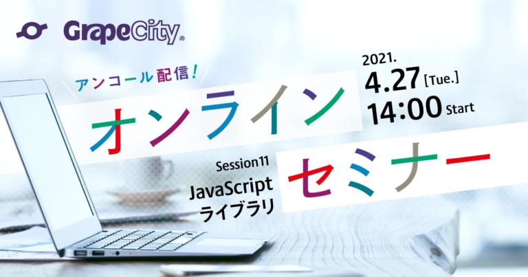 【オンラインセミナー】アンコール配信!よくわかるグレープシティのJavaScriptラインナップ