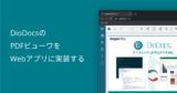 DioDocsのPDFビューワをWebアプリに実装する