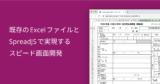 既存のExcelファイルとSpreadJSで実現するスピード画面開発