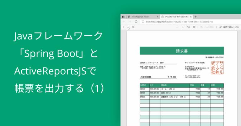 Javaフレームワーク「Spring Boot」とActiveReportsJSで帳票を出力する(1)