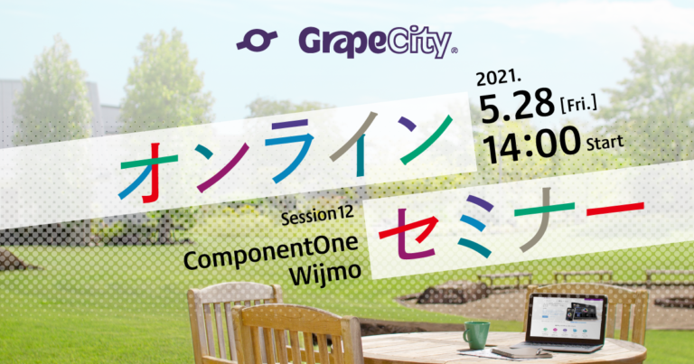【オンラインセミナー】「ComponentOne/Wijmo 2021J v1」アップデート情報