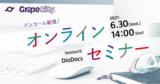 【オンラインセミナー】30分でわかる!DioDocsの魅力と使い方(製品概要編)