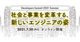 Developers Summit 2021 Summerに協賛&登壇します