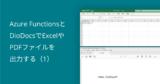 Azure FunctionsとDioDocsでExcelやPDFファイルを出力する(1)