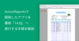 ActiveReportsで開発したアプリを最新「14.0J」へ移行する手順を解説