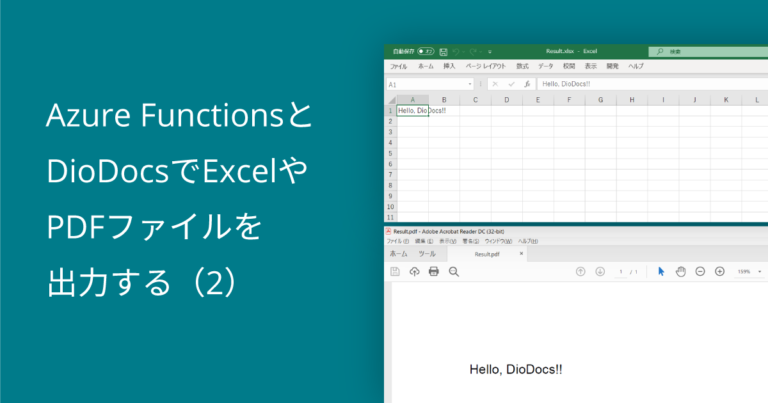 Azure FunctionsとDioDocsでExcelやPDFファイルを出力する (2)