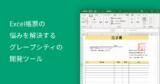 Excel帳票の悩みを解決するグレープシティの開発ツール