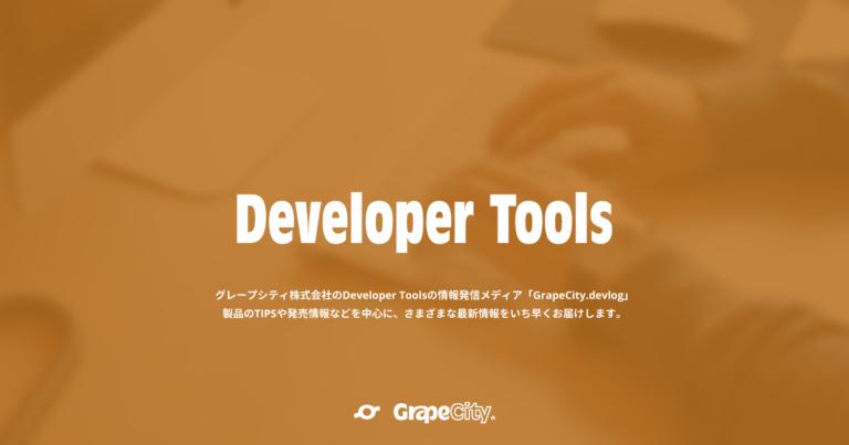 グレープシティ Developer Tools