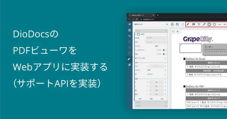 DioDocsのPDFビューワをWebアプリに実装する(サポートAPIを実装)