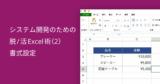 システム開発のための脱/活Excel術(2) 書式設定
