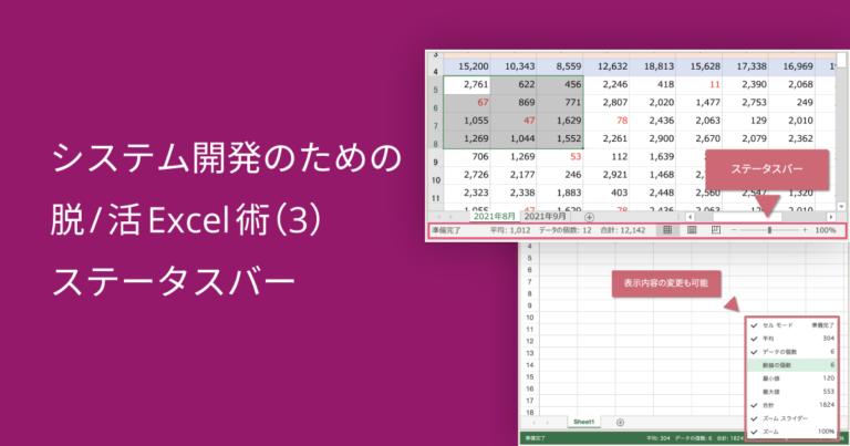 システム開発のための脱/活Excel術(3) ステータスバー