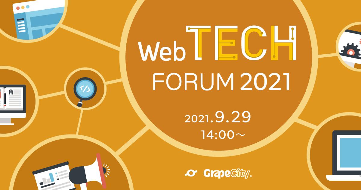 【オンラインセミナー】Web TECH FORUM開催