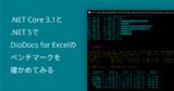 .NET Core 3.1と .NET 5でDioDocs for Excelのベンチマークを確かめてみる