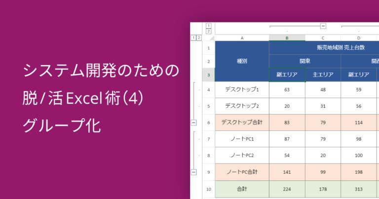 システム開発のための脱/活Excel術(4)グループ化