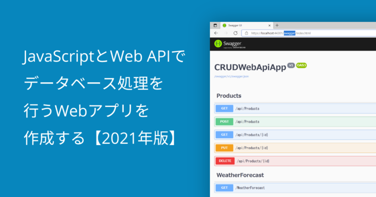JavaScriptとWeb APIでデータベース処理を行うWebアプリを作成する【2021年版】