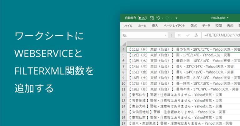 ワークシートにWEBSERVICEとFILTERXML関数を追加する
