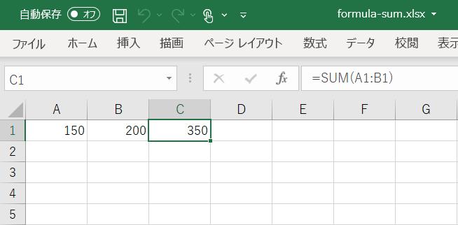 Excelの計算式を設定するには?