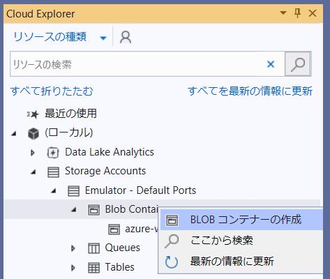 デバッグ実行で確認(Azure Storage Emulator)