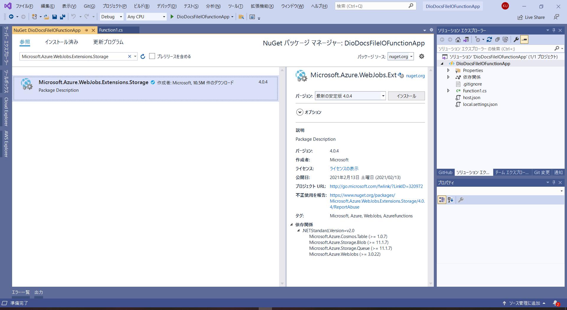 NuGetパッケージの追加(Azure Blob Storage)