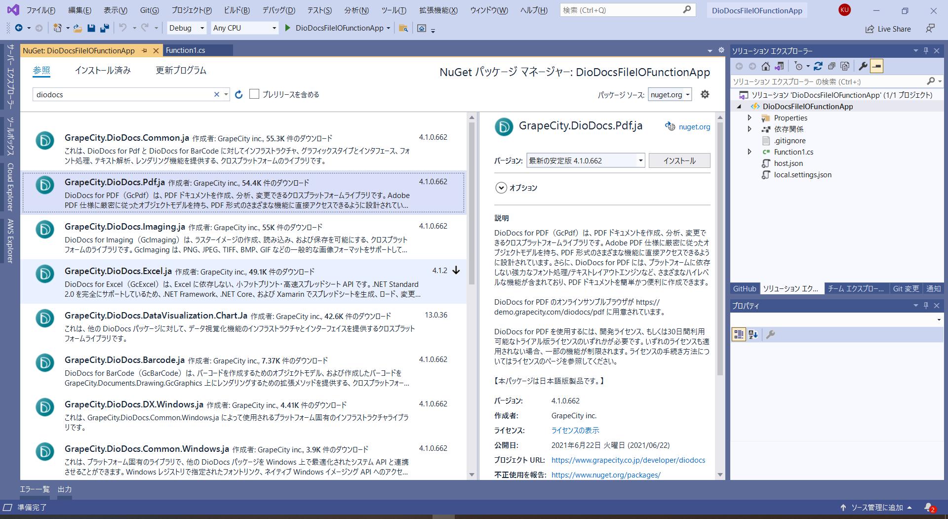 NuGetパッケージの追加(DioDocs)