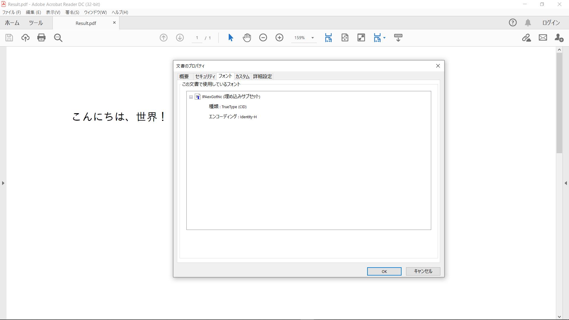 作成したワークシートをPDF出力する際の日本語フォントを設定する(DioDocs for Excel)