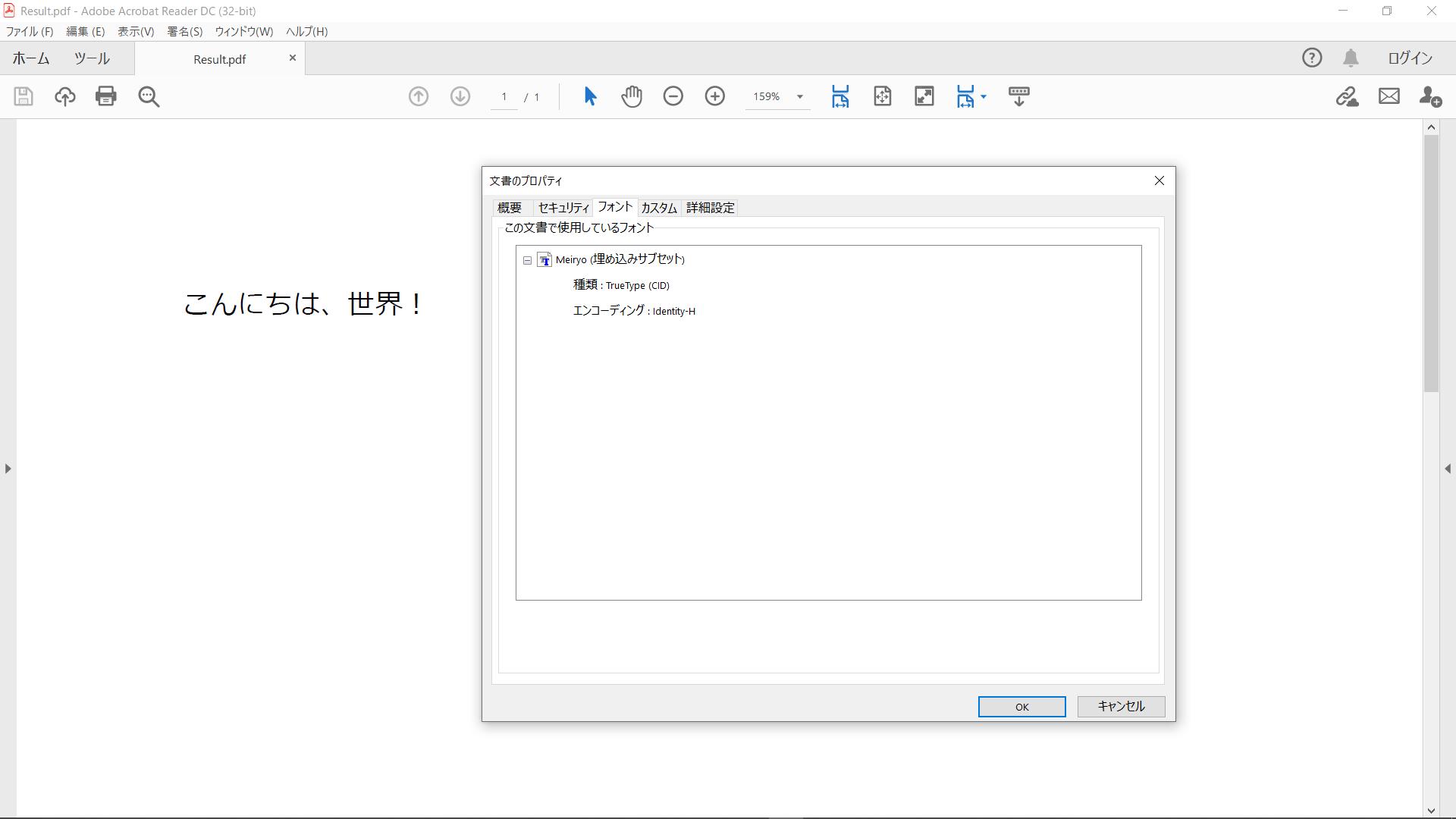 作成したPDFドキュメントを保存する際の日本語フォントを設定する(DioDocs for PDF)