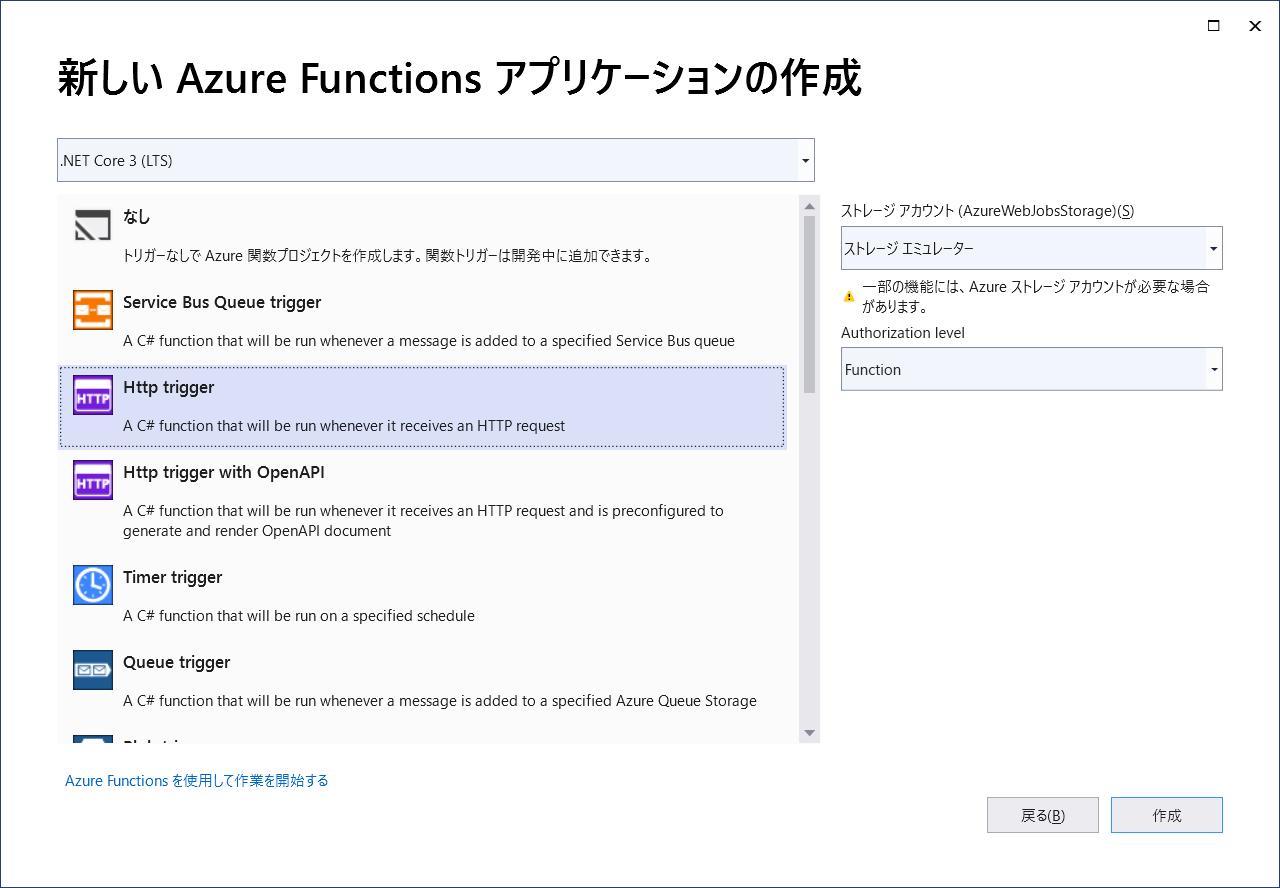 Azure Functionsのプロジェクトテンプレート