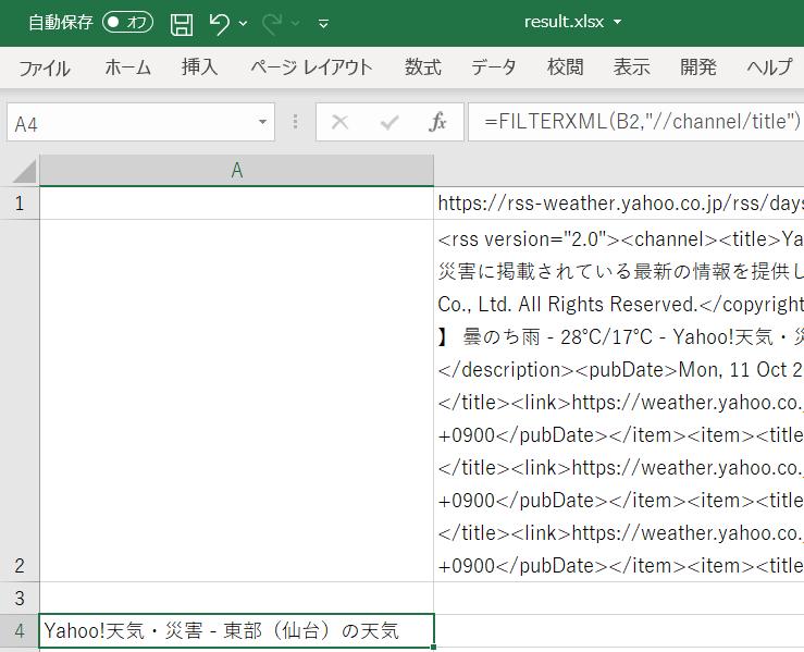 天気予報データから必要な部分をFILTERXML関数で取り出す